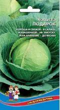 Уральский дачник | Семена - Капуста белокочанная