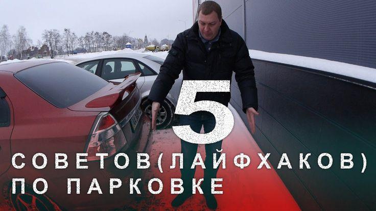5  Советов (Лайфхаков) по Парковке Автомобиля - YouTube