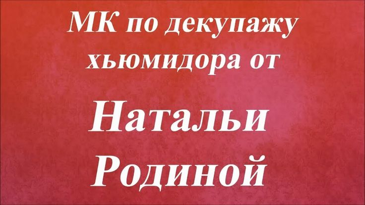 МК по декупажу хьюмидора. Университет Декупажа. Наталья Родина