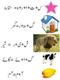 9 best urdu worksheet | Urdu alfaz jor-tor images on Pinterest ...