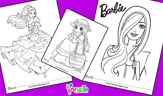رسومات اطفال للتلوين باربي Animal Coloring Pages Free Printable Coloring Sheets Coloring Books