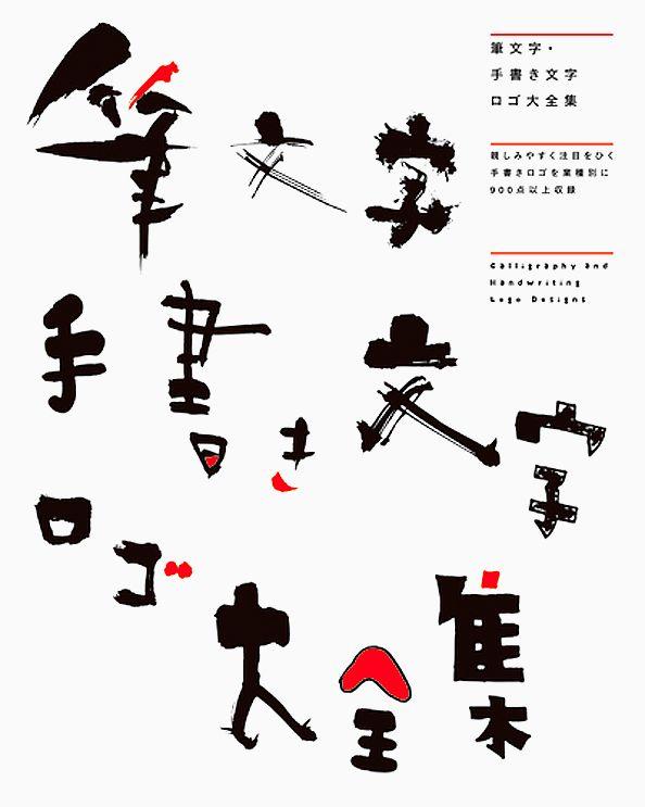 Japanese Poster: Handwritten Calligraphic Logos. 2011