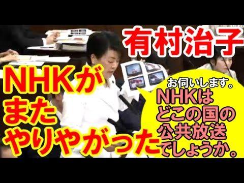 国会!有村「NHKはどこの国の公共放送ですか」。日本国旗をよりも中国国旗を上にするNHKをフルボッコ!2017年4月1//自民党・有村治子氏天晴!答弁が保身で甘すぎる。 反日NエッチKに受信料支払っている視聴者は怒りを!3日参議院内閣委員会。