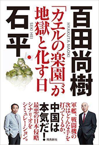 「カエルの楽園」が地獄と化す日   百田尚樹, 石平  本   通販   Amazon