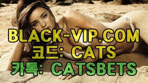 인터넷사설 BLACK-VIP.COM 코드 : CATS 인터넷베팅 인터넷사설 BLACK-VIP.COM 코드 : CATS 인터넷베팅 인터넷사설 BLACK-VIP.COM 코드 : CATS 인터넷베팅 인터넷사설 BLACK-VIP.COM 코드 : CATS 인터넷베팅 인터넷사설 BLACK-VIP.COM 코드 : CATS 인터넷베팅 인터넷사설 BLACK-VIP.COM 코드 : CATS 인터넷베팅