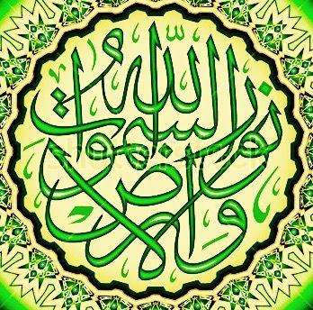 DesertRose,;,calligraphy art,;, الله نور السموات والأرض,;,