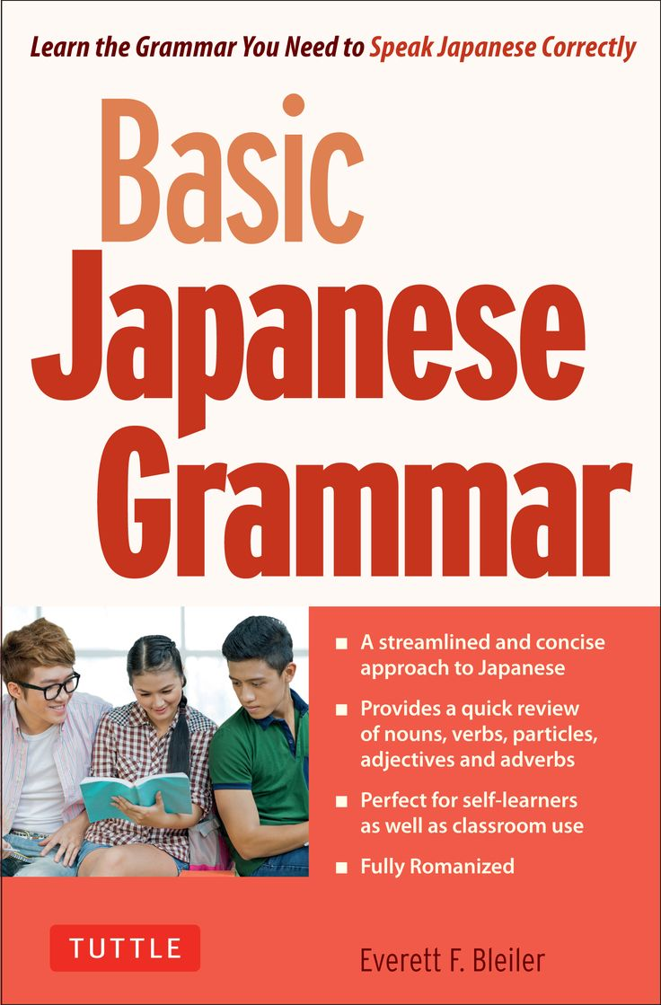 Basic Japanese Grammar teaches all the grammar you need to speak Japanese and understand simple spoken Japanese. Covering only what is essential, it provides an efficient way for learners who have limited time to learn Japanese and begin to communicate naturally with Japanese speakers. It is intended for self–study or classroom use.