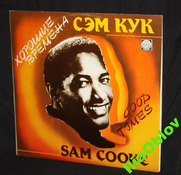 LP Sam Cooke Good Times Сэм Кук (Mint)