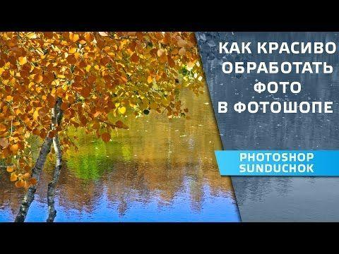Как красиво обработать фото в фотошопе   Работа в цветовом пространстве «LAB» - YouTube