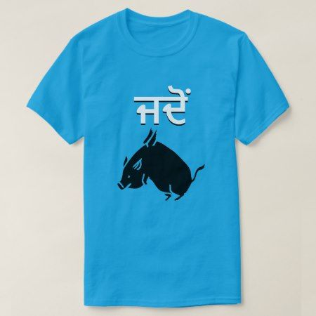 A flying pig and when in Punjabi T-Shirt - tap to personalize and get yours