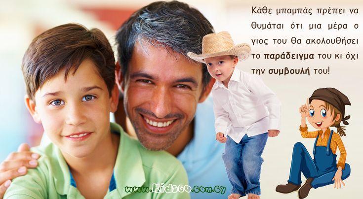 Κάθε μπαμπάς πρέπει να θυμάται ότι μια μέρα ο γιος του θα ακολουθήσει το παράδειγμα του κι όχι τη συμβουλή του!