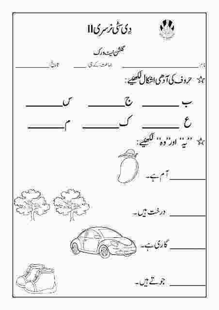 worksheet for kindergarten urdu sr gulshan the city