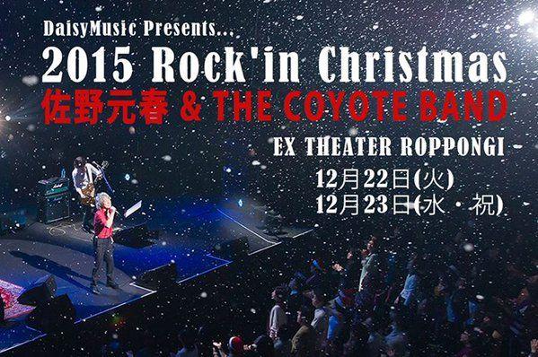 本日12/22(火)は東京六本木!佐野元春 & THE COYOTE BAND『2015 Rock'in Christmas』EX THEATER ROPPONGI に渡辺シュンスケ出演!