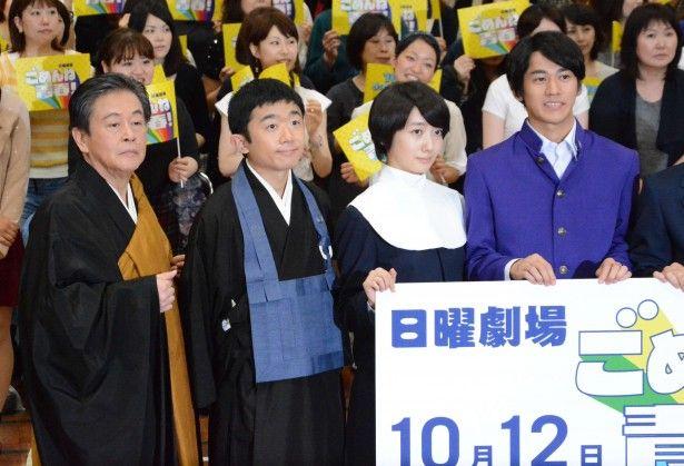 ドラマ「ごめんね青春!」の完成披露試写会に登場し、ファンとの近さに驚く(左から)風間杜夫、えなりかずき、波瑠、永山絢斗