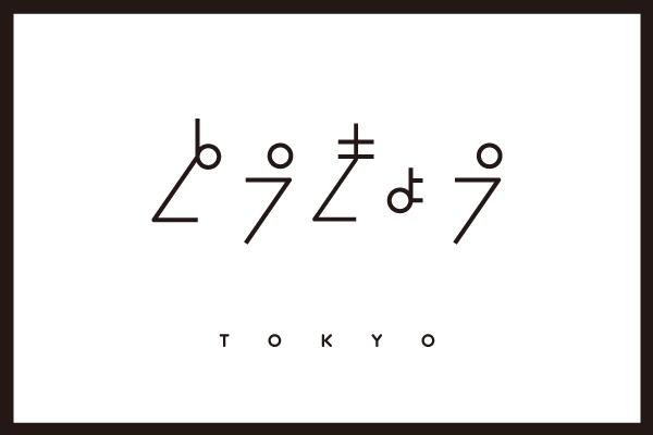 とうきょう: Tokyo Logo by Tomomi Maezawa