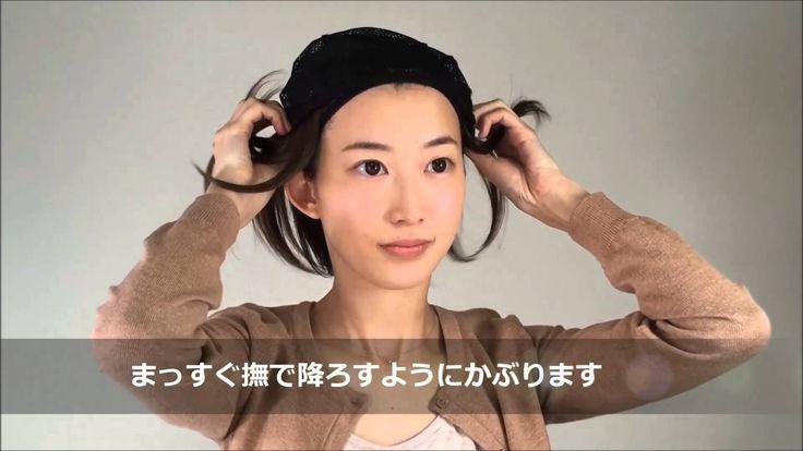 【髪の毛帽子WithWig】アタッチウィッグの使用方法~フルバージョン~