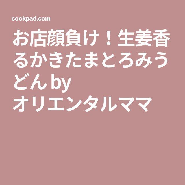 お店顔負け!生姜香るかきたまとろみうどん by オリエンタルママ