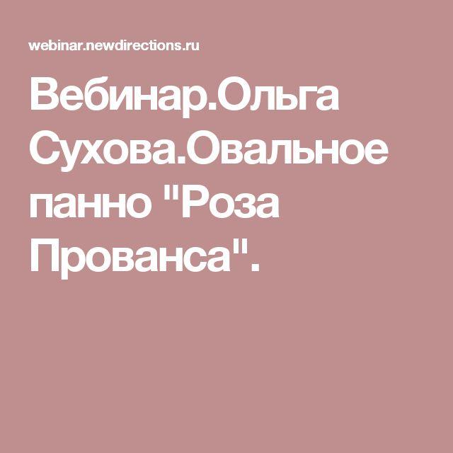 """Вебинар.Ольга Сухова.Овальное панно """"Роза Прованса""""."""