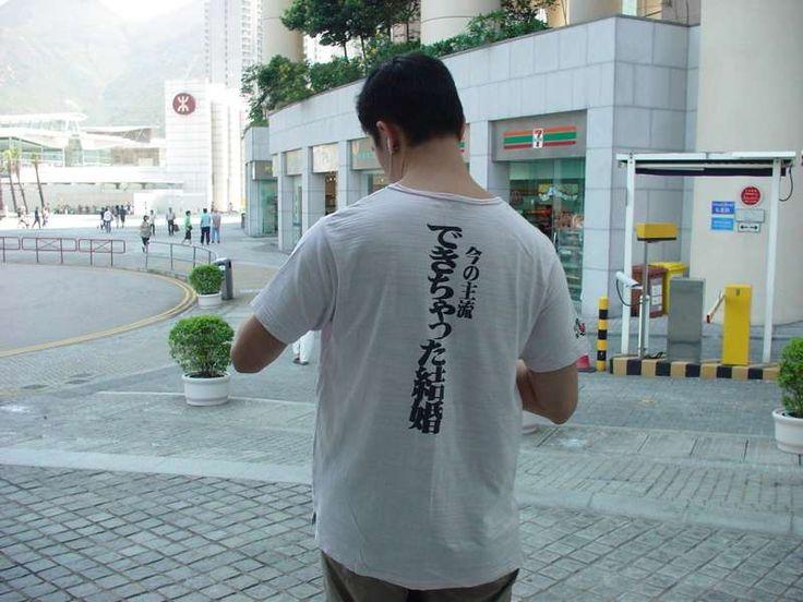HK-DMblr, ibi-s: 【画像】外人さんの着てるTシャツに書いてある日本語が謎過ぎてヤバいwwwww -...