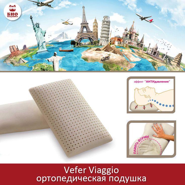 ОРТОПЕДИЧЕСКАЯ ПОДУШКА Viaggio   Vefer MindFoam® SKY ⭐⭐⭐⭐⭐Цена со скидкой 12% - 1 533 руб. Старая цена - 1 736 руб. ________________________________ 🌕Супер подушка Viaggio для ПУТЕШЕСТВИЙ: - удобно спать - сворачивается в валик - занимает минимум места в сумке - ортопедический эффект, принимает форму тела - подушка не «воняет» _______________________________ 🌕Чем хороша эта подушка: - Подушка изготовлена из классической эко-пены с эффектом «памяти формы» и принимает форму тела и…