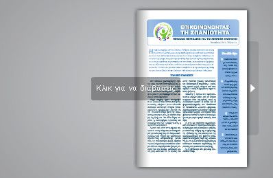 """Μηνιαίο Περιοδικό (Τεύχος 1ο): """"Επικοινωνώντας τη Σπανιότητα"""" by Ελίνα Μιαούλη"""