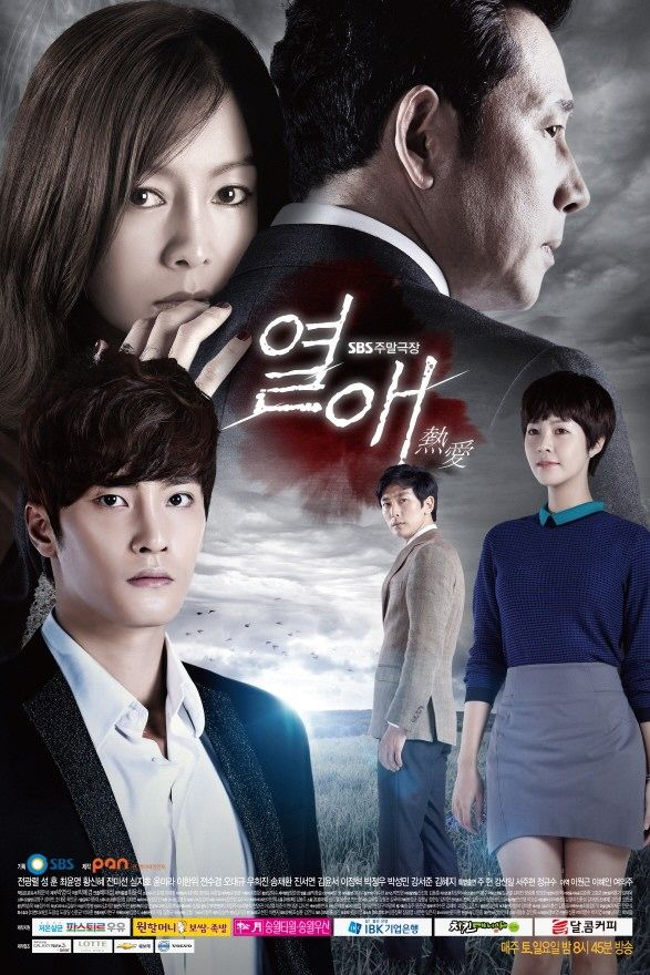 Passionate Love (열애) Korean - Drama - Picture @ HanCinema :: The Korean Movie and Drama Database