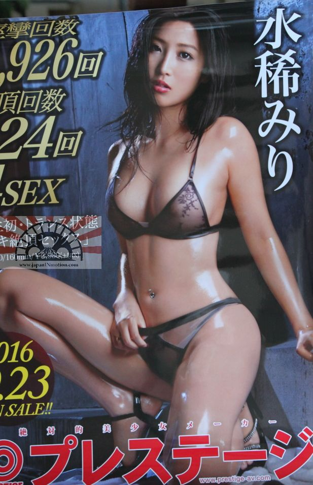 Avh29012 Mizuki Miri Japanese Idol Dvd Release Promotional -7625