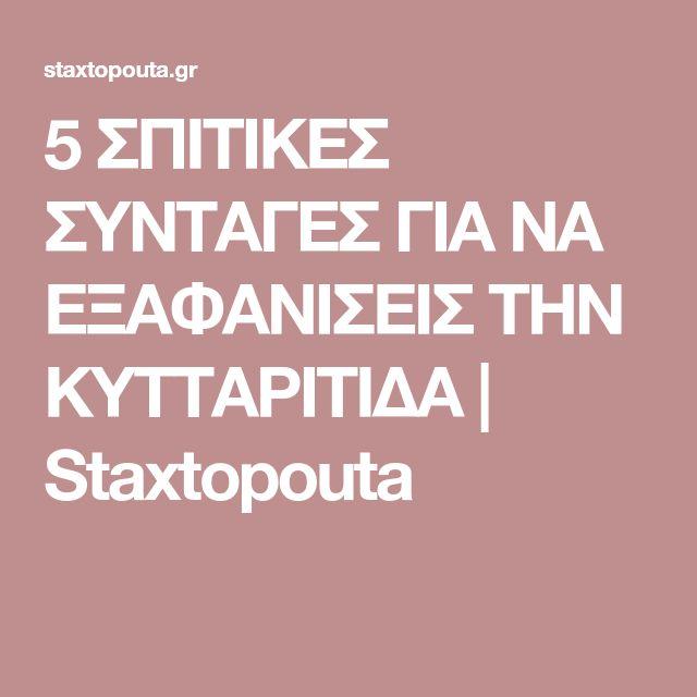 5 ΣΠΙΤΙΚΕΣ ΣΥΝΤΑΓΕΣ ΓΙΑ ΝΑ ΕΞΑΦΑΝΙΣΕΙΣ ΤΗΝ ΚΥΤΤΑΡΙΤΙΔΑ | Staxtopouta