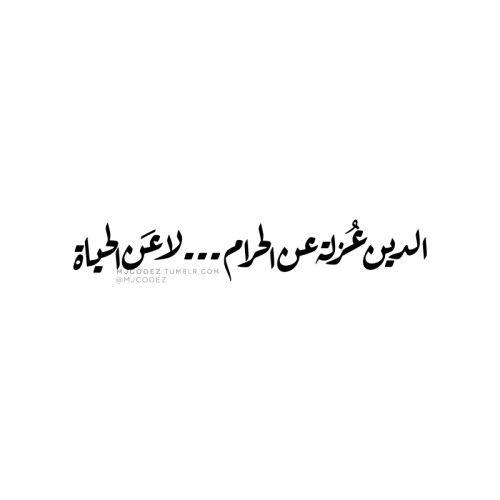 حلال و حرام