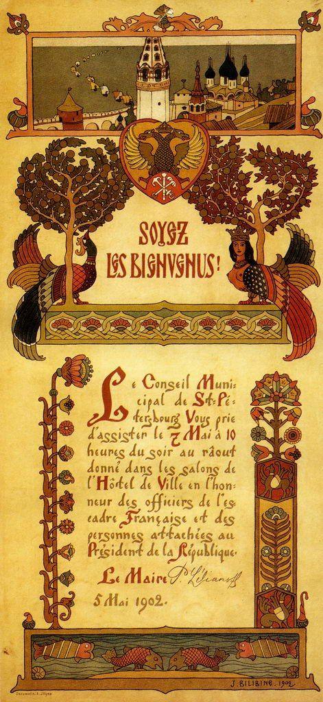 Пригласительный билет на банкет, 1902-худ. И.Билибин