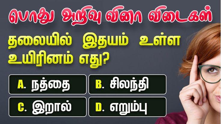 தமிழ் பொது அறிவு வினா விடைகள் | Tamil General Knowledge ...