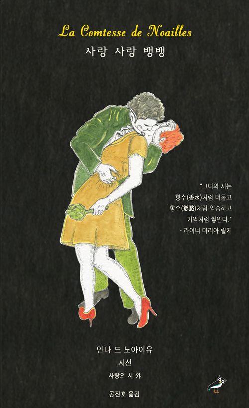 #아티초크빈티지 2 «안나 드 노아이유 시선: #사랑사랑뱅뱅» 표지B