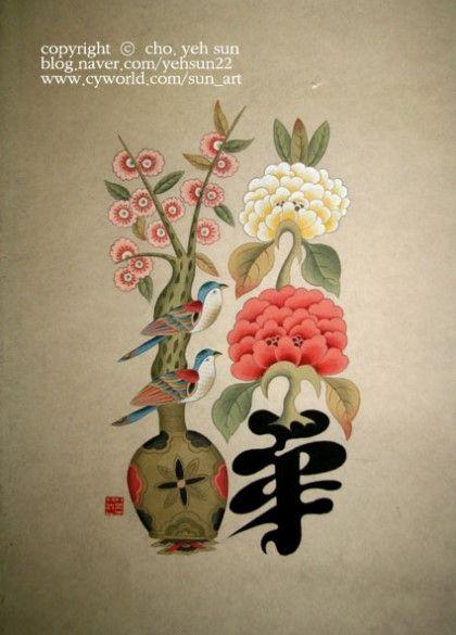 궁중민화 초급과정의 세번째 작품인 문자도_ 제(悌)로 앞선 작품 효와 셋트로 완성한 임수연님의 작품입니...
