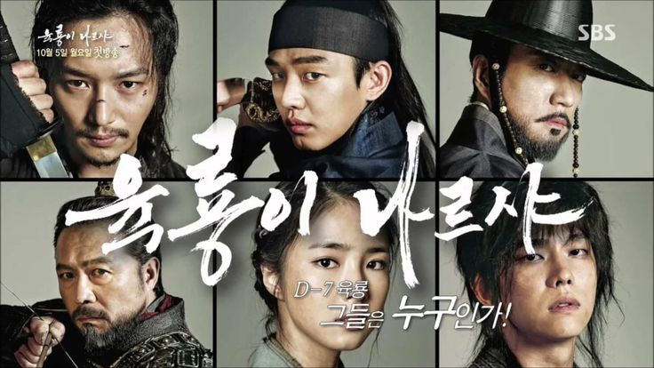 Six Flying Dragons( 육룡이 나르샤 ) OST part2 07. 하날히 달애시니 (Feat. 이봉근)
