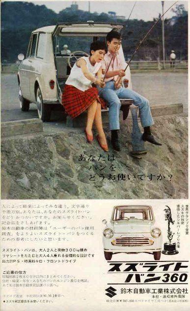 スズキ・スズライトバン360