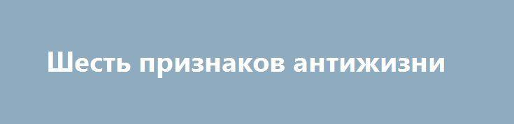 Шесть признаков антижизни http://rusdozor.ru/2017/06/10/shest-priznakov-antizhizni/  Есть такой эффективный прием манипуляции: хочешь внедрить какую-то гадость — говори, что это объективный и неизбежный процесс. Неизбежность, понятное дело, вытекает из объективности. Соответственно, бороться с таким процессом глупо и бесполезно. Около двадцати лет назад, когда в массовое сознание вбрасывалось ...