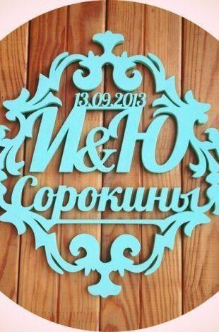 Модель №2: фото, описание, примерка | Свадебные аксессуары в Самаре | Коллекция «Буквы» | Салон «Дом свадьбы»