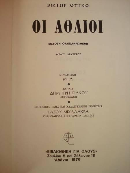 Βίκτωρ Ουγκώ, Οι Άθλιοι, 1862