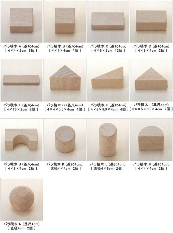Деревянные игрушки строительные блоки 4А набор 48pcs   строительные блоки…