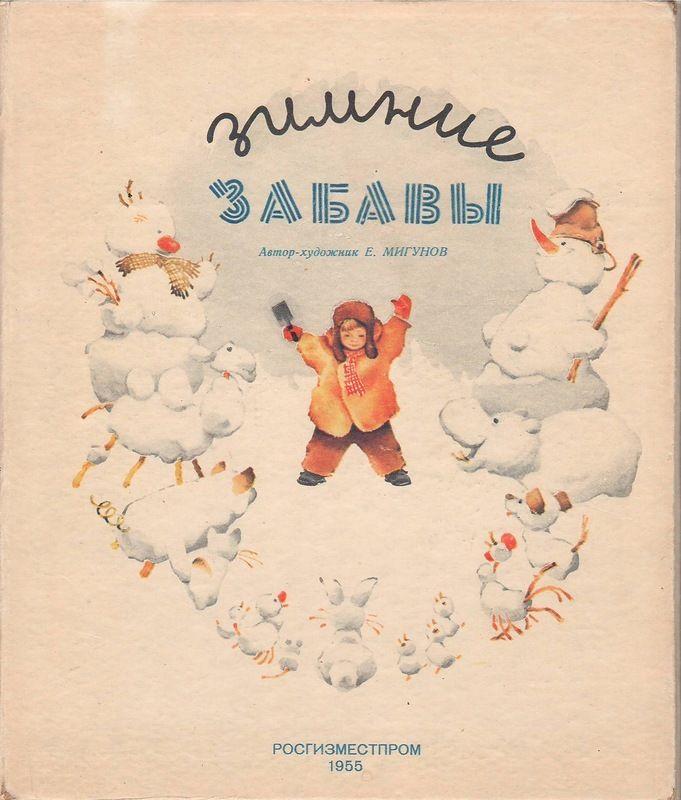 """Вчера sasha_nikola_1 показал нам забавную раскладушку """"Почему утенок гадкий?"""", в которой Евгений Мигунов выступает и в качестве иллюстратора, и в качестве автора. И…"""