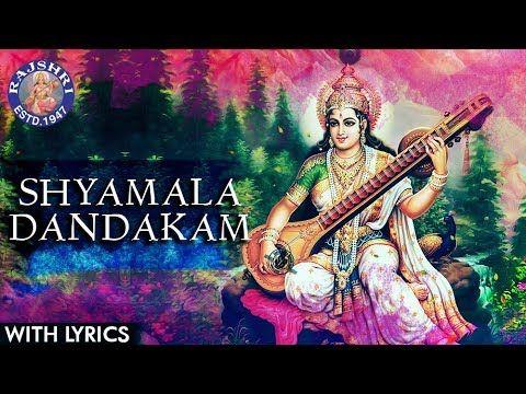 Shyamala Dandakam With Lyrics | श्यामला दण्डकम | Navratri Song | Durga Mantra | Navratri 2017 - YouTube