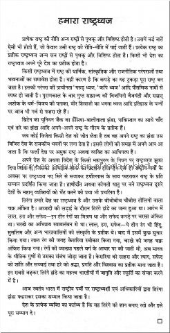 Essay on population of india in hindi