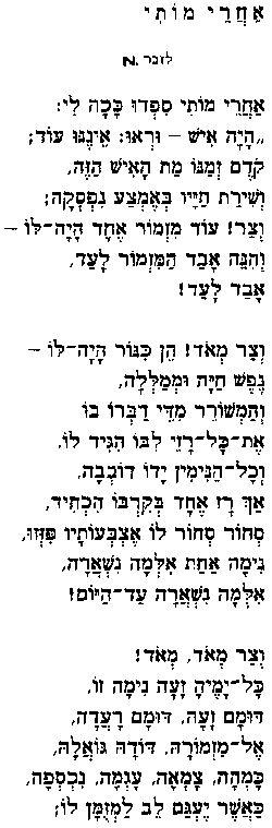 AFTER MY DEATH (poem) - Chaim Nachman Bialik - Israel - Poetry International