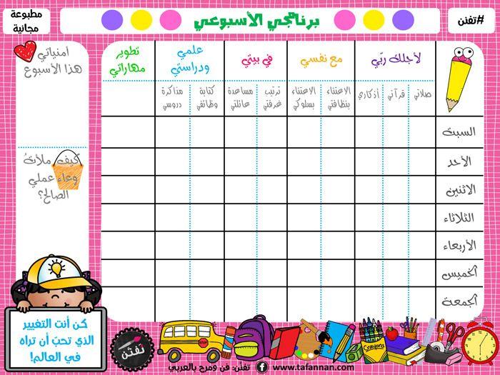 أحلى جداول لتنظيم الوقت لأطفال الابتدائي