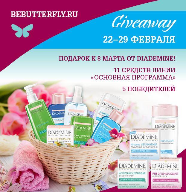 Be Butterfly: GiveAway: 5 наборов с 11 средствами линии Основная Программа Diademine