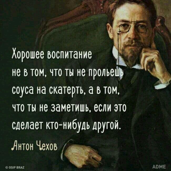 любовь моя, чехов цитаты с картинками дни, когда удача