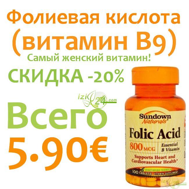 Фолиевая кислота (витамин В9). Самый женский витамин!   Всего 5.90 - СКИДКА -20%  http://izi24.com/ru/zdorove/60-folic-acid-vitamin-b9.html  Лучше остальных витаминов восстанавливает иммунитет и поддерживает работу сердца и кровеносных сосудов. Стимулирует деятельность всех органов, особенно кожи, способствует нормальному росту волос.      Фолиевая кислота в комплексе с витаминами В6 и В12 снижает риск развития заболеваний глаз на 30%.      Фолиевая кислота обеспечивает здоровый цвет кожи. А…