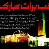 Shab-e-Barat- HD Wallpaers Images 2013