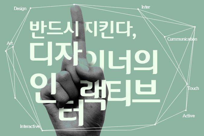 윤디자인 블로그 :: 반드시 지킨다, 디자이너의 인터랙티브!