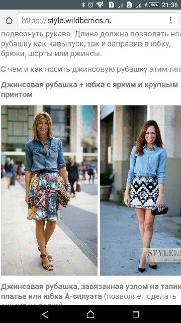 Джинсовая рубашка и ацтекская юбка